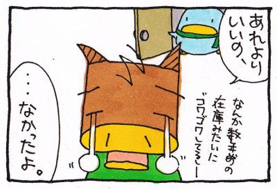 絵日記100208-5