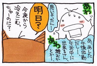 絵日記100208-8