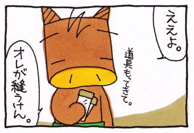 絵日記100208-9