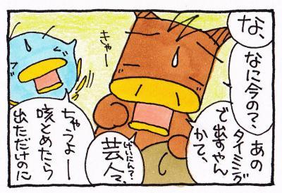 絵日記100212-3