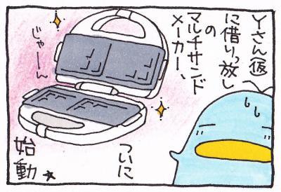 絵日記100220-2-1