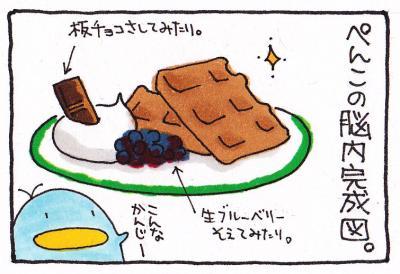 絵日記100220-2-7