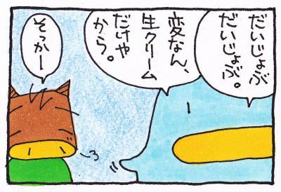 絵日記100221-4