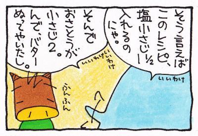 絵日記100221-8