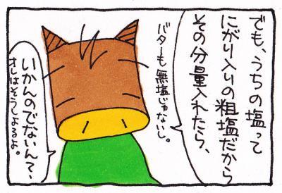絵日記100221-9