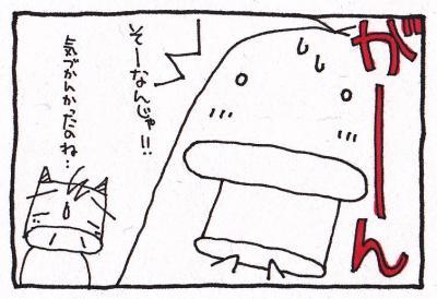 絵日記100221-10