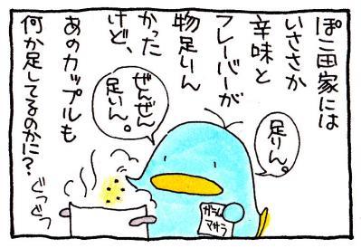 絵日記100225-6