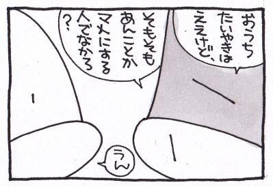 絵日記100307-12