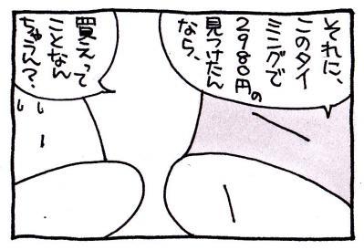 絵日記100307-13