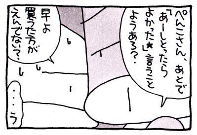 絵日記100307-14