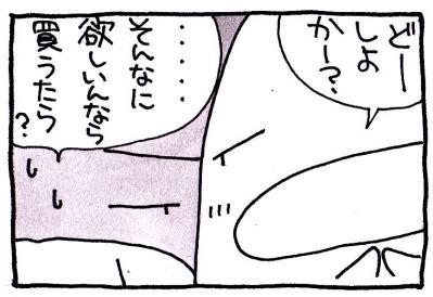 絵日記100307-1