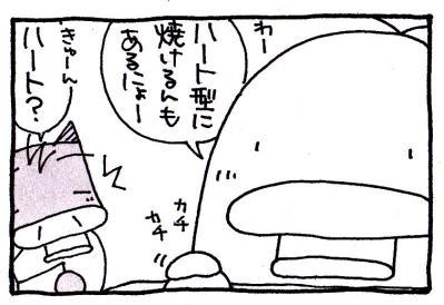 絵日記100307-2