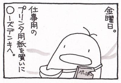 絵日記100307-4