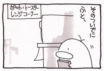 絵日記100307-5