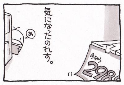 絵日記100307-6