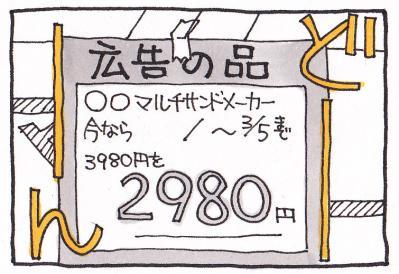 絵日記100307-7
