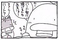 絵日記100307-9