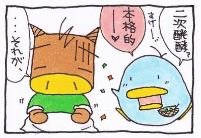 絵日記100321-1
