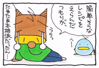 絵日記100321-2