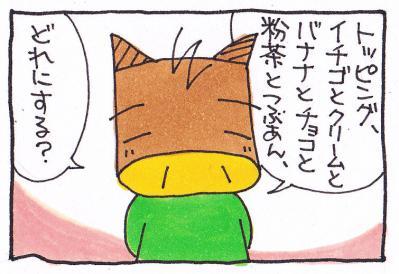 絵日記100321-4