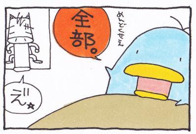 絵日記100321-6
