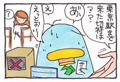 絵日記100328-14