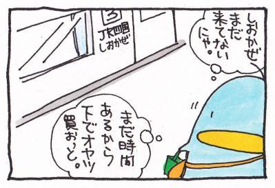 絵日記100328-15