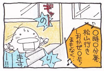 絵日記100328-16