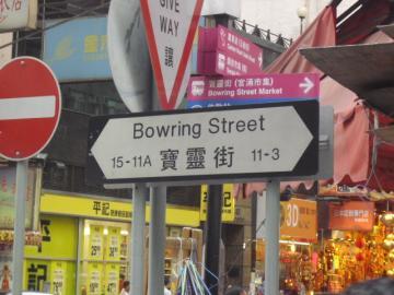 中国生活おもしろ珍道中249(2)