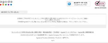シンセン格安ホテル予約agoda(12)
