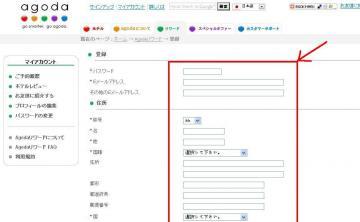 シンセン格安ホテル予約agoda(3)
