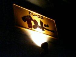 インド本店が閉店してしまいました(T.T)