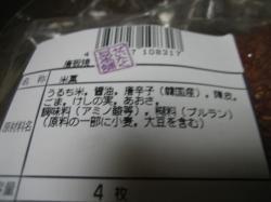 韓国産の唐辛子使用
