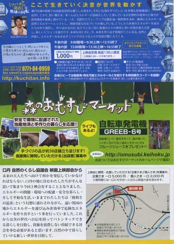 20110721-ミツバチ2(小)