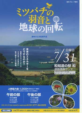 20110721 ミツバチ1(小)