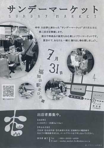 サンデーマーケット2(小)