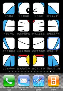 ドラアプリ