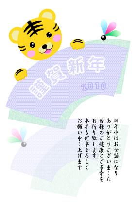 nenga_tora01_s3.jpg
