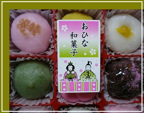 P1180303_おひな和菓子