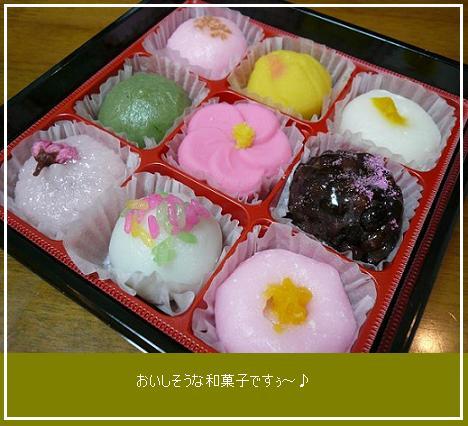 P1180305_おひな和菓子