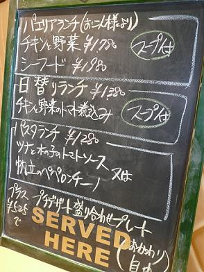 P1170603_menu.jpg