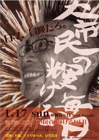 daishimin1_p.jpg
