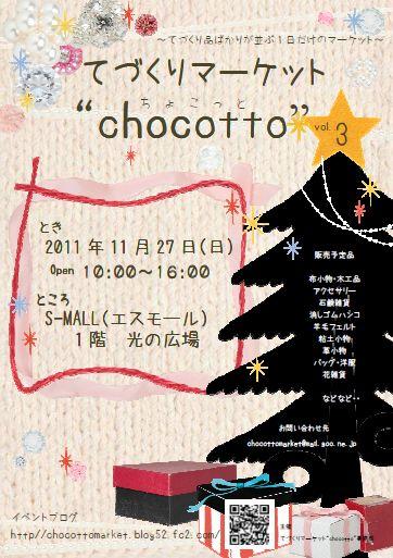 """てづくりマーケット""""chocotto""""vol.3ポスター"""