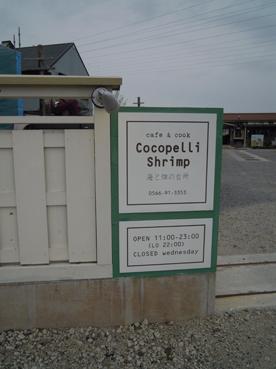 ココペ看板