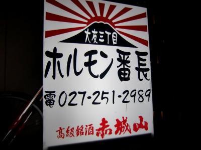 ホルモン番長 大友店/