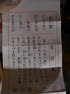 CIMG2943_20100103224030.jpg