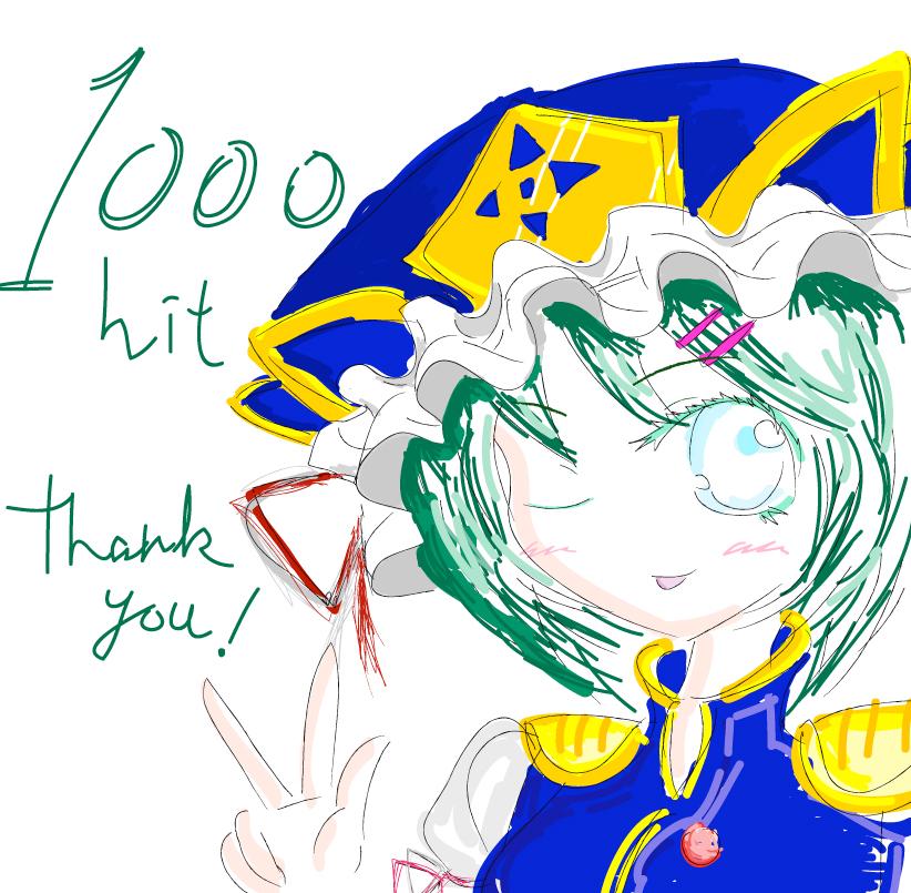 1000hit2