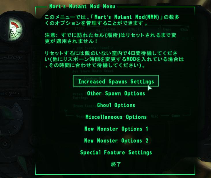FallOut3,フォールアウト3,Egg,日本語化,MMM