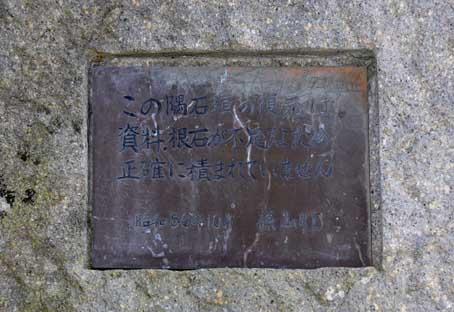 篠山城石垣プレート