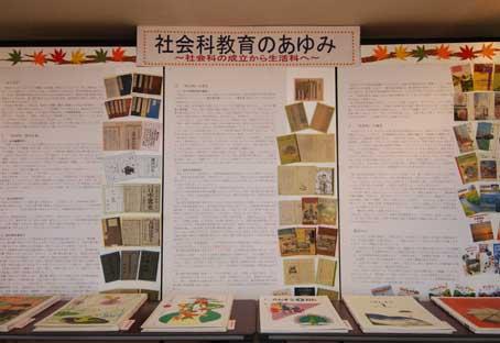 旧小田小社会科展示